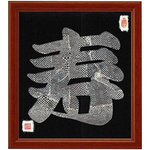 "Cutout Japanese Kanji character ""KOTOBUKI"" which brings good luck, Black, Made of White python's fallout leather, 10.8"" x 13"" ()"