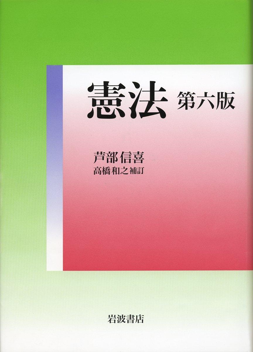 憲法 第六版 | 芦部 信喜, 高橋 和之 |本 | 通販 | Amazon