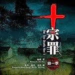 十宗罪 1 - 十宗罪 1 [The Ten Deadly Sins 1] (Audio Drama) | 蜘蛛 - 蜘蛛 - Zhizhu