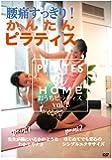 【Amazon.co.jp限定】腰痛すっきり!かんたんピラティス 〜おうちピラティスVol.1〜 [DVD]