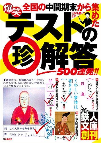 爆笑テストの珍解答500連発 !! (鉄人文庫)