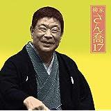 柳家さん喬17「朝日名人会」ライヴシリーズ120「浜野矩随」「三年目」「百川」「掛取万歳」