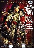 Lan Ling Wang / Prince of Lan Ling (Ariel Lin) Chinese Drama DVD with English Subtitle (Pal All Region) (2013)