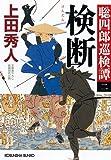検断: 聡四郎巡検譚(二) (光文社時代小説文庫)