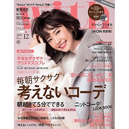 with 2016年12月号 表紙画像