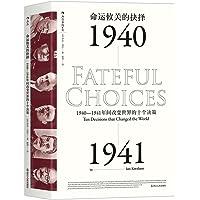 汗青堂丛书010·命运攸关的抉择:1940—1941年间改变世界的十个决策