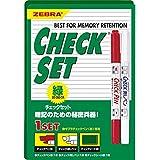 ゼブラ 暗記用 新チェックセット SE-360-CK 緑