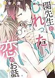 関先生とじれったい恋のお話。 (ミッシィコミックス/YLC Collection)