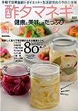 酢タマネギ 健康と美味しさたっぷり簡単レシピ (メディアックスMOOK)