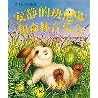 班尼兔成长图画书:安静的班尼兔和森林音乐会