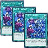 【 3枚セット 】遊戯王 日本語版 MACR-JP058 幻煌龍の螺旋絞 (ノーマル)
