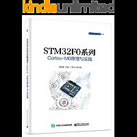 STM32F0系列Cortex-M0原理与实践 (嵌入式技术与应用丛书)