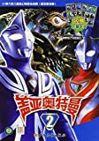 Ultraman Gaia (Chinese Edition) by ri ben yuan gu zhi zuo zhu shi hui she (2011-08-01)