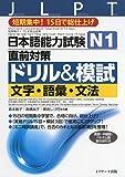 日本語能力試験 N1直前対策ドリル&模試 文字・語彙・文法