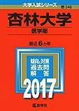 杏林大学(医学部) (2017年版大学入試シリーズ)