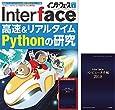 Interface(インターフェース) 2018年1月号
