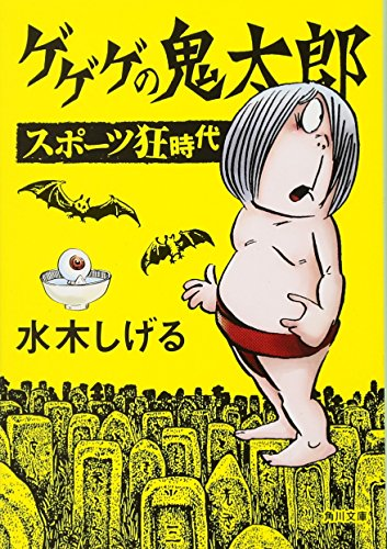 ゲゲゲの鬼太郎 スポーツ狂時代 (角川文庫 み 18-63)