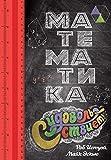 Математика с удовольствием! (Полезные книги для родителей) (Russian Edition)