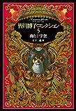皆川博子コレクション5海と十字架