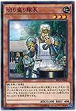 遊戯王OCG 切り盛り隊長 ノーマルレア SECE-JP043