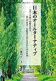 日本のオールターナティブ: クラークが種を蒔き、北大の前身、札幌農学校が育んだ清き精神 (銀鈴叢書)