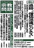 """宗教問題 14:追跡、""""僧侶派遣ビジネス"""""""