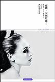 安娜•卡列尼娜(套装共2册) (世界文学文库) (新版百部世界文学文库)