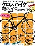 スポーツサイクルカタログ2013クロスバイク/MTB/ツーリング車/小径スポーツ車/折りたたみ車編 (ヤエスメディアムック391)