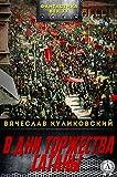 В дни торже�тва �атаны (Фанта�тика. Век XX) (Russian Edition)