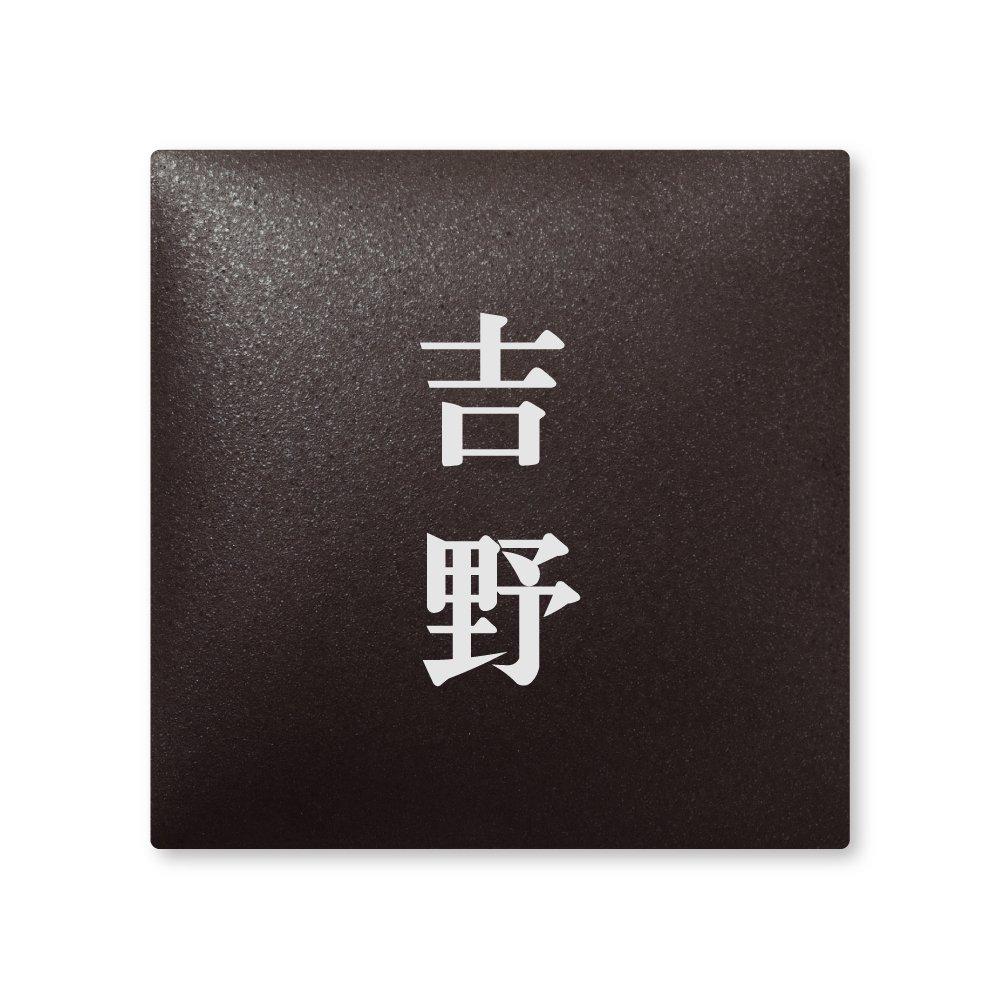丸三タカギ 彫り込み済表札 【 吉野 】 完成品 アークタイル AR-2-2-2-吉野   B00RFH6AOG