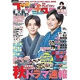 TVfan 2020年10月号