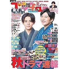TV fan 最新号 サムネイル