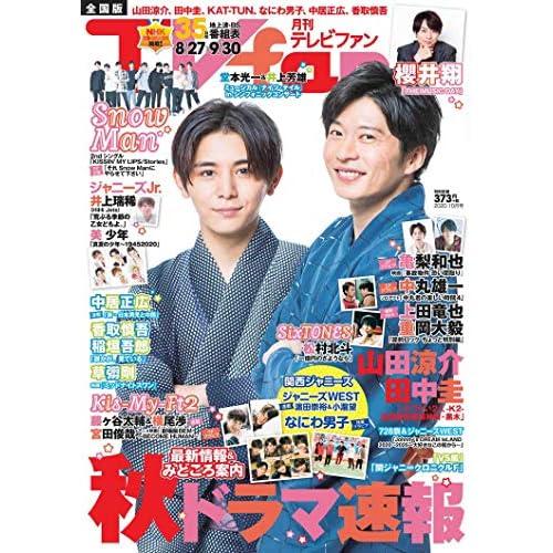TVfan 2020年10月号 表紙画像