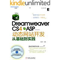 Dreamweaver CS4 +ASP动态网站开发从基础到实践