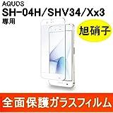 AQUOS ZETA SH-04H 強化ガラスフィルム 全面保護 フルカバー 旭硝子製素材 9H ラウンドエッジ (SH-04H/SHV34/Xx3全面タイプ(ホワイト), ガラスフィルム1枚)