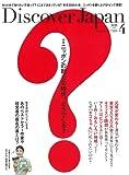 Discover Japan(ディスカバージャパン) 2019年 4月号