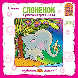 The Elephant's Child [Russian Edition]