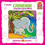 The Elephant's Child [Russian Edition] | Rudyard Kipling
