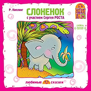 The Elephant's Child [Russian Edition] Audiobook