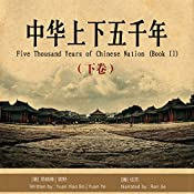 中华上下五千年 2 - 中華上下五千年 2 [Five Thousand Years of Chinese Nation 2] | 员晓博 - 員曉博 - Yuan Xiaobo, 袁野 - 袁野 - Yuan Ye