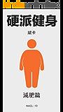硬派健身·减肥篇:知乎斌卡自选集 (知乎「盐」系列)