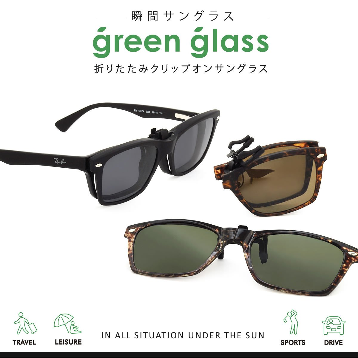 green glass(グリーングラス) 折りたたみクリップオンサングラス GR-007B 53サイズ ブラックマット