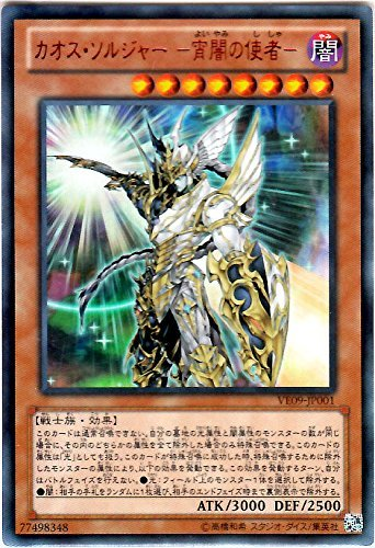Yu-Gi-Oh! - Black Luster Soldier - Envoy of the Evening Twilight (VE09-JP001) - V JUMP EDITION 9 - Japanese Edition - Ultra Rare (Black Luster Soldier Envoy Of The Evening)