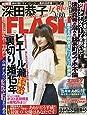 FLASH (フラッシュ) 2019年 4/2 号 [雑誌]