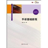 教师教育精品教材·特殊教育专业系列:手语基础教程(附光盘)
