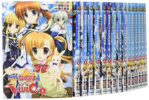 魔法少女リリカルなのはViVid コミック 1-16巻セット (カドカワコミックス・エース)