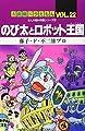 大長編ドラえもん (Vol.22) (てんとう虫コミックス―まんが版〓映画シリーズ)