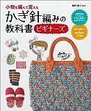 かぎ針編みの教科書ビギナーズ―小物を編んで覚える