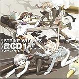 ドラマCD Strike Witches ストライクウィッチーズ 秘め話CD1