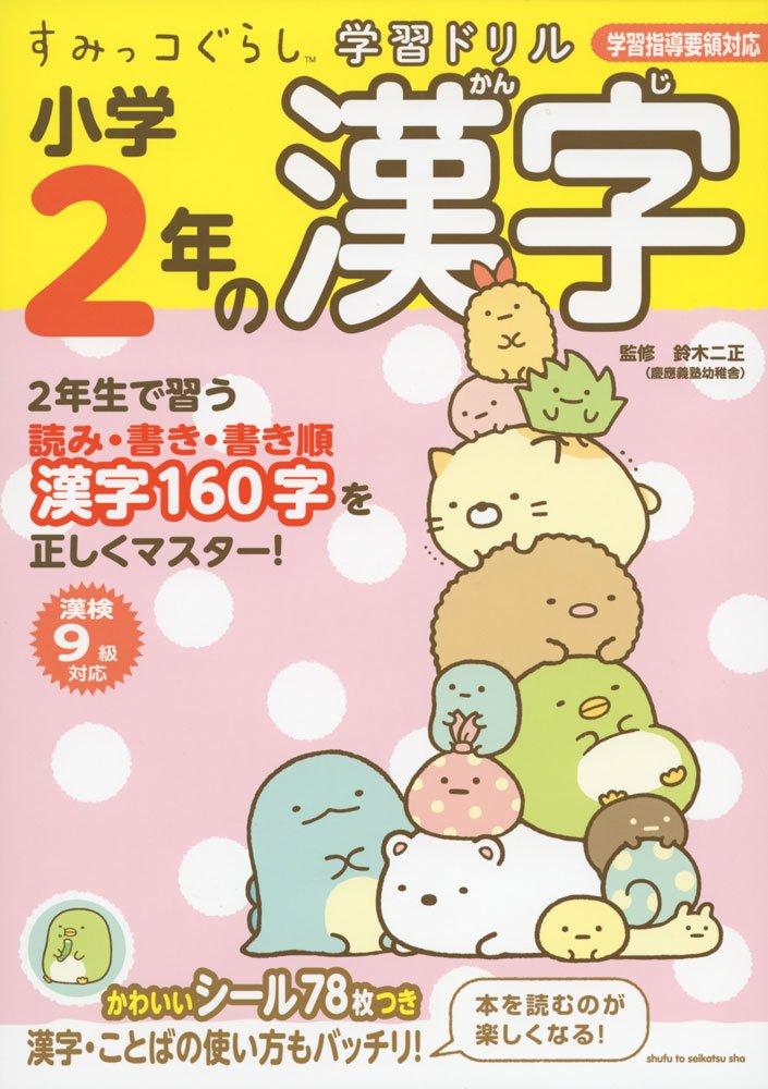 すみっコぐらし学習ドリル 小学2年の漢字 鈴木 二正 本